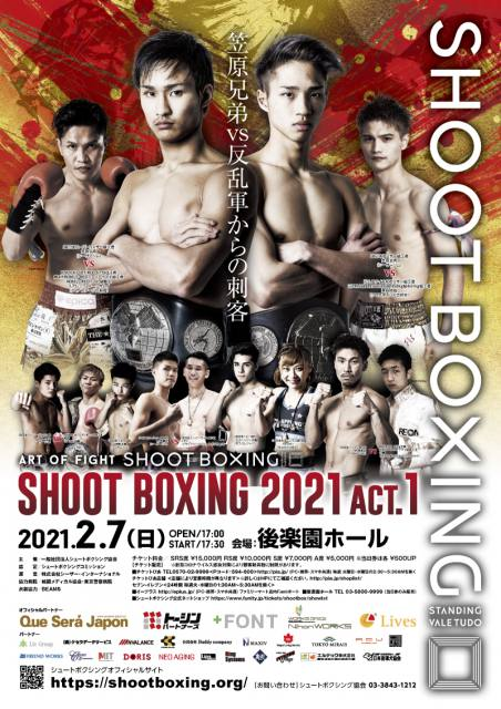 【配信】SHOOT BOXING 2021 act.1