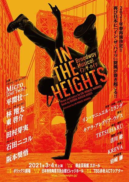 ブロードウェイミュージカル「IN THE HEIGHTS イン・ザ・ハイツ」