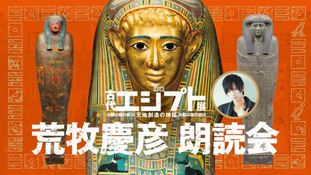 古代エジプト展 天地創造の神話開催記念 荒牧慶彦朗読会