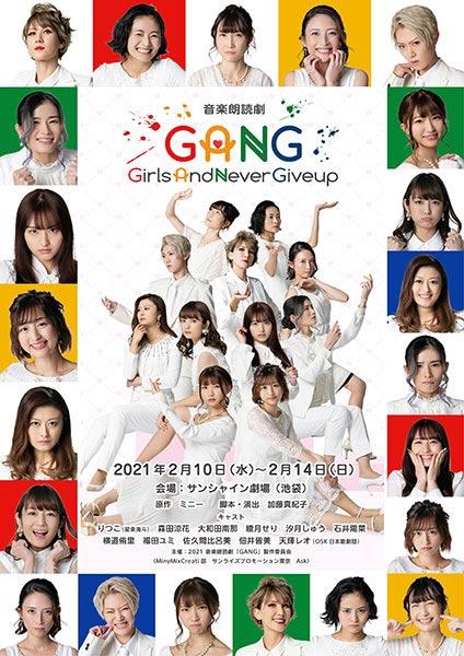 音楽朗読劇「GANG-GirlsAndNeverGiveup-」