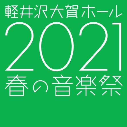 軽井沢大賀ホール 2021春の音楽祭