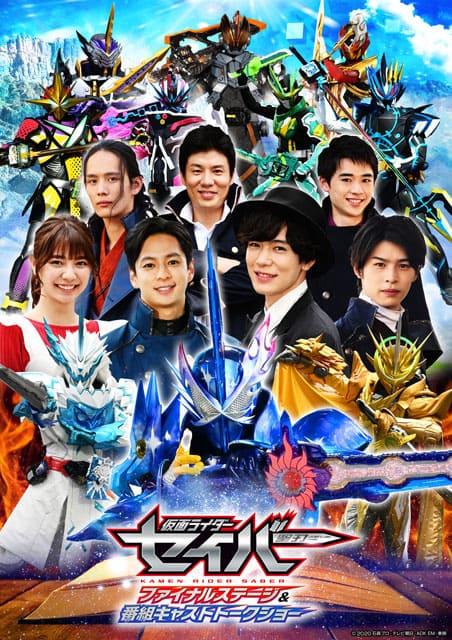 魔進戦隊キラメイジャーファイナルライブツアー2021