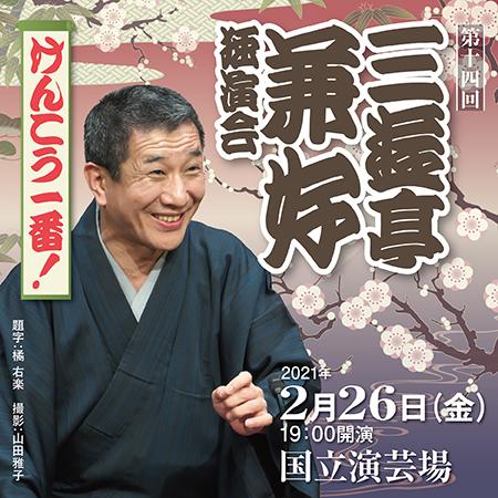 けんこう一番!第14回 三遊亭兼好独演会【Go To イベント対象】