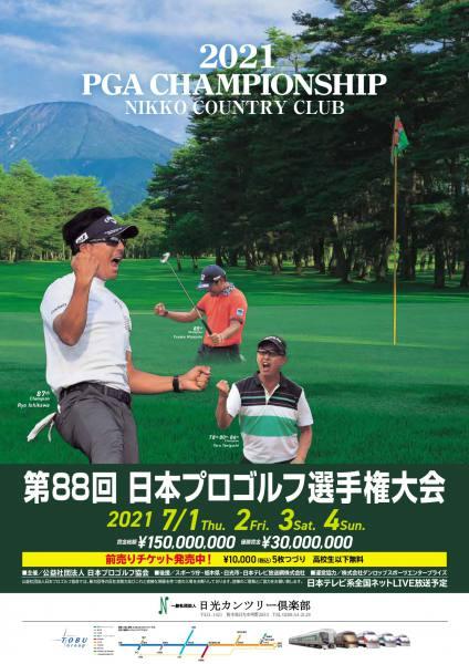 PGA CHAMPIONSHIP 日本プロゴルフ選手権大会