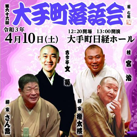第六十五回 大手町落語会【Go To イベント対象】