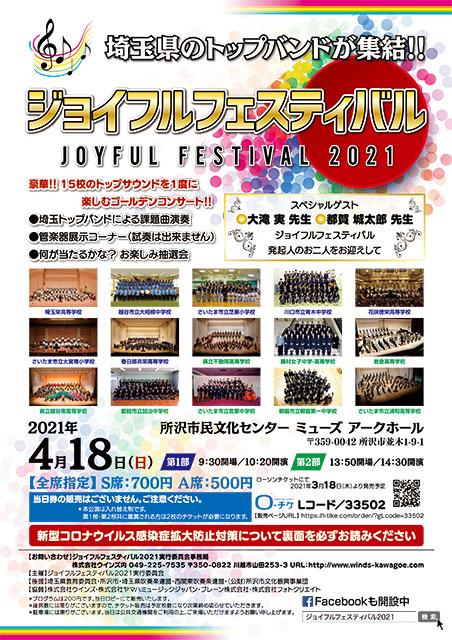 ジョイフルフェスティバル2021