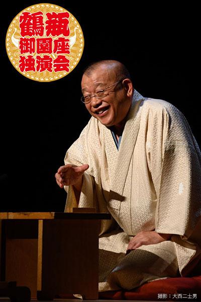 鶴瓶御園座独演会