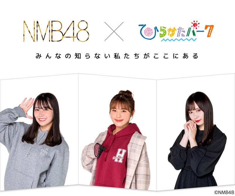 NMB48×ひらかたパーク みんなの知らない私たちがここにある