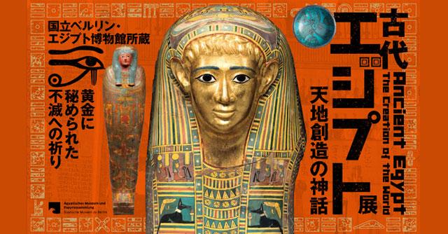 古代エジプト展 天地創造の神話(京都)