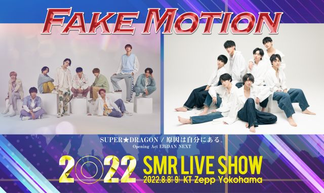 FAKE MOTION LIVE 2022(仮)
