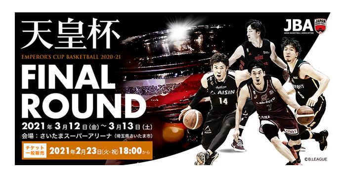 第96回天皇杯 全日本バスケットボール選手権大会