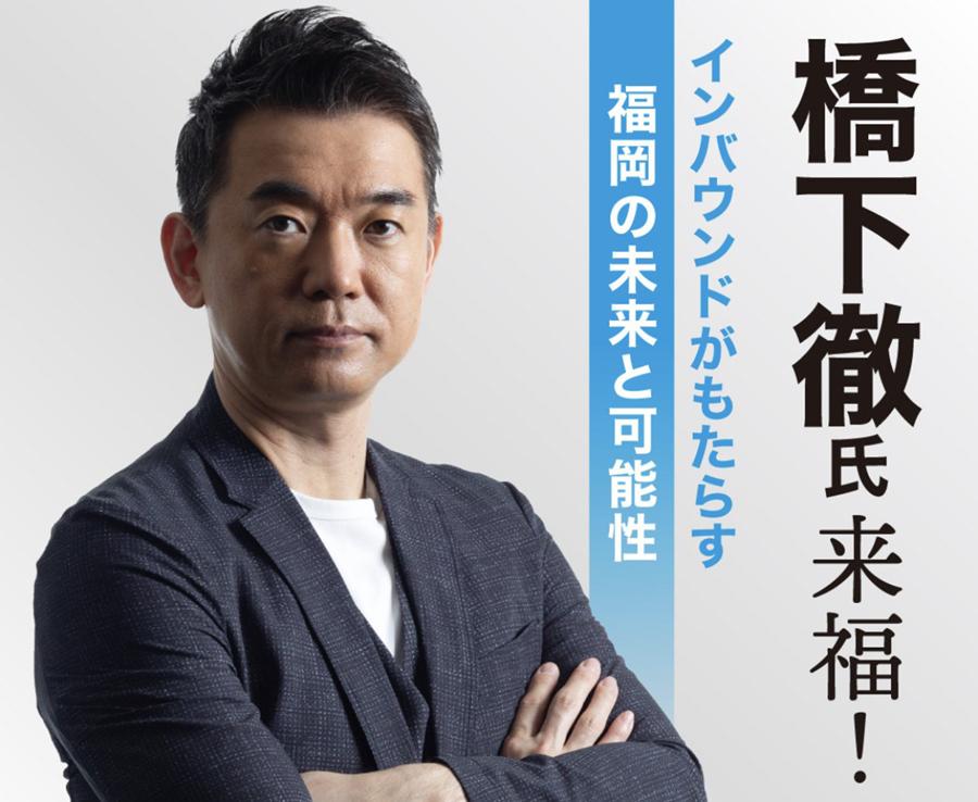 2021年3月度講師公開例会~インバウンドがもたらす福岡の未来と可能性~