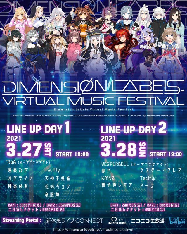 Dimension Labels Virtual Music Festival