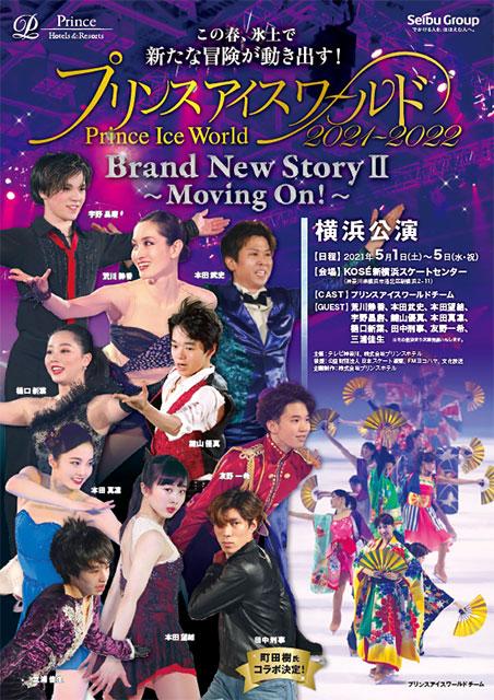 プリンスアイスワールド2021-2022 in YOKOHAMA「Brand New Story II」~Moving On !~