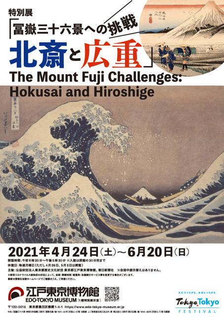 特別展「冨嶽三十六景への挑戦 北斎と広重」(東京)