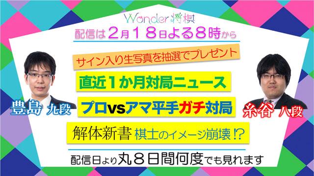将棋をエンターテインメントする!『Wonder将棋 #5』