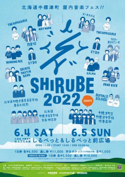 SHIRUBE 2021