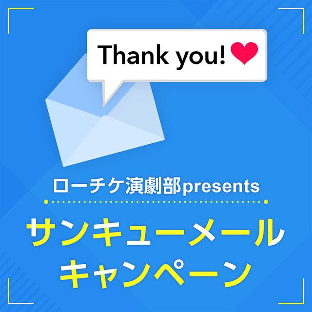 ローチケ演劇部presents サンキューメールキャンペーン