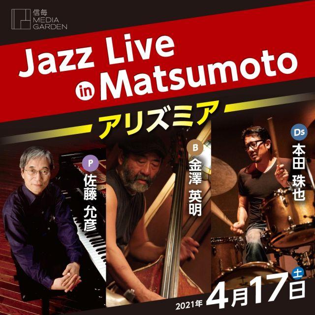 Jazz Live in Matsumoto