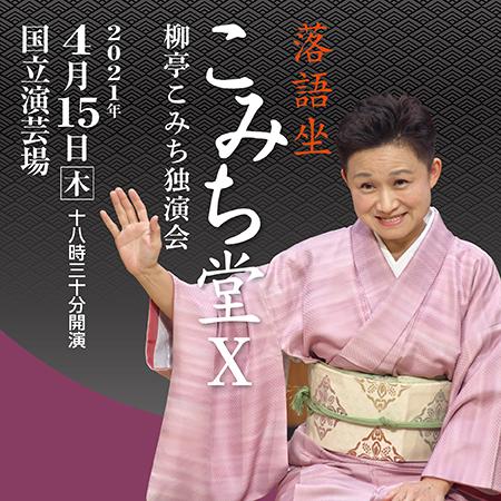 「落語坐こみち堂10」柳亭こみち独演会【Go Toイベント対象】