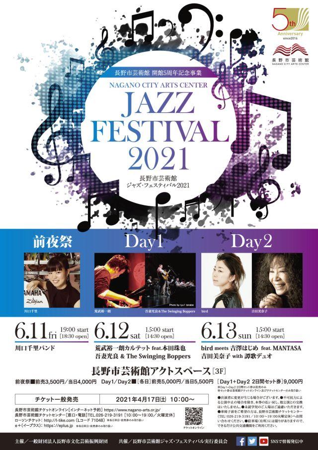 長野市芸術館 ジャズ・フェスティバル 2021