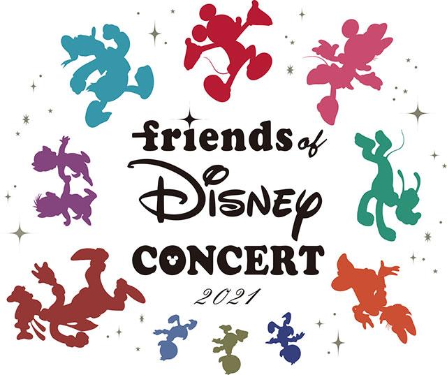 フレンズ・オブ・ディズニー・コンサート2021
