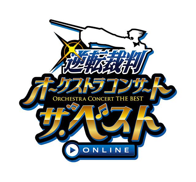 逆転裁判オーケストラコンサート・ザ・ベスト ONLINE