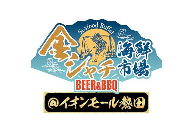 金シャチ海鮮市場 BEER&BBQ