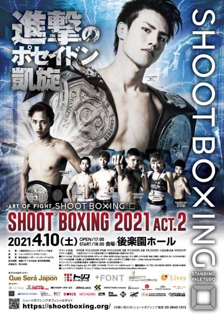 【配信】SHOOT BOXING 2021 act.2
