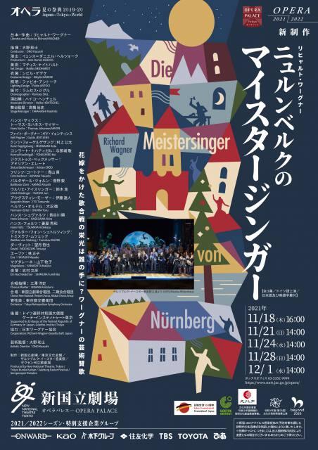 新国立劇場オペラ『ニュルンベルクのマイスタージンガー』