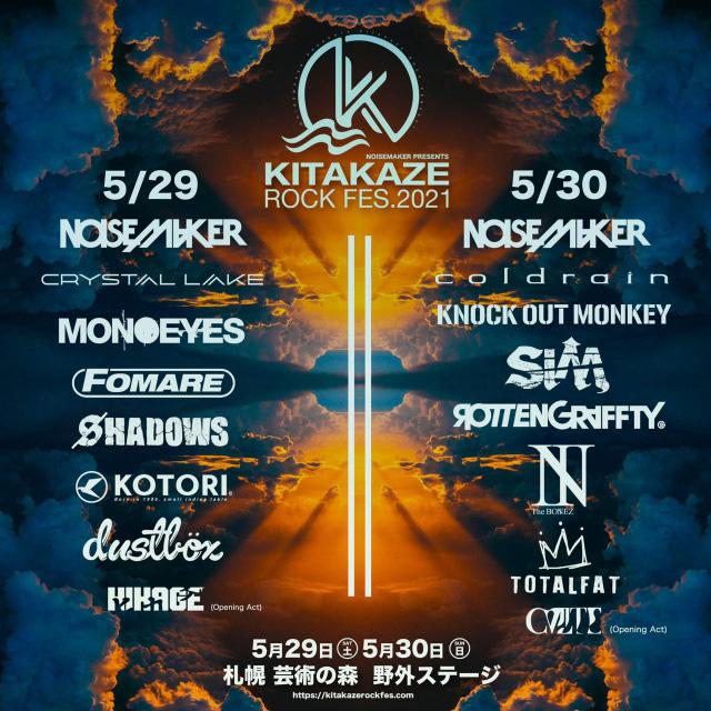 NOISEMAKER presents KITAKAZE ROCK FES.2021