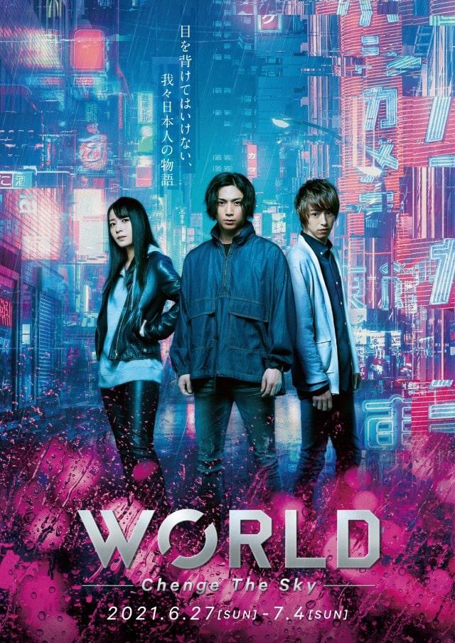 「WORLD」~Change the Sky~
