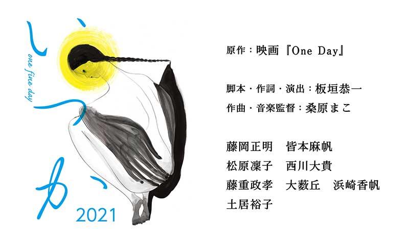 いつか~one fine day 2021