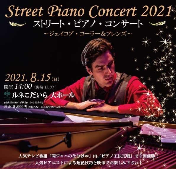 ストリート・ピアノ・コンサート2021~ジェイコブ・コーラー&フレンズ~