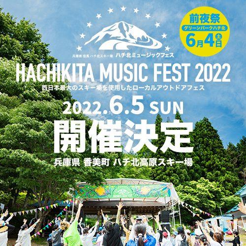 ハチ北ミュージックフェス 2021