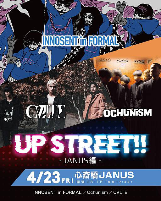 UP STREET !! -JANUS編-