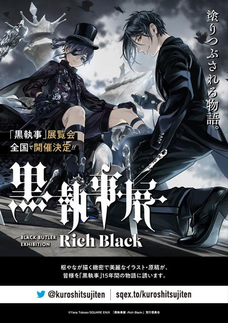 黒執事展 -Rich Black-