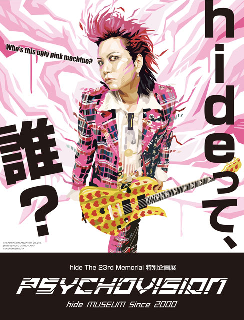 hide The 23rd Memorial 特別企画展『PSYCHOVISION hide MUSEUM Since 2000』