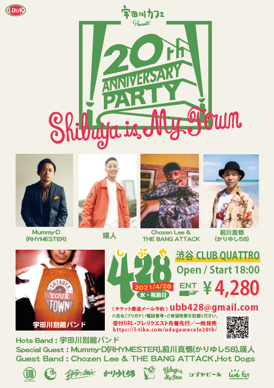 宇田川カフェ20th Anniversary Party