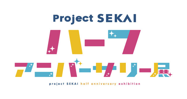 プロジェクトセカイ カラフルステージ! feat. 初音ミク ハーフアニバーサリー展