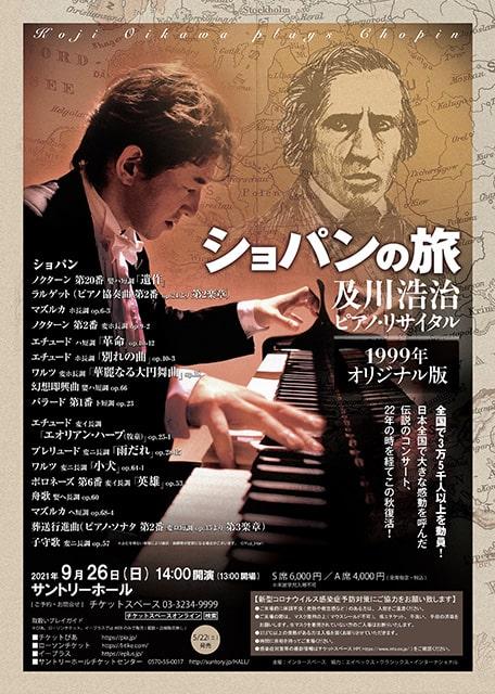 及川浩治 ピアノ・リサイタル「ショパンの旅」