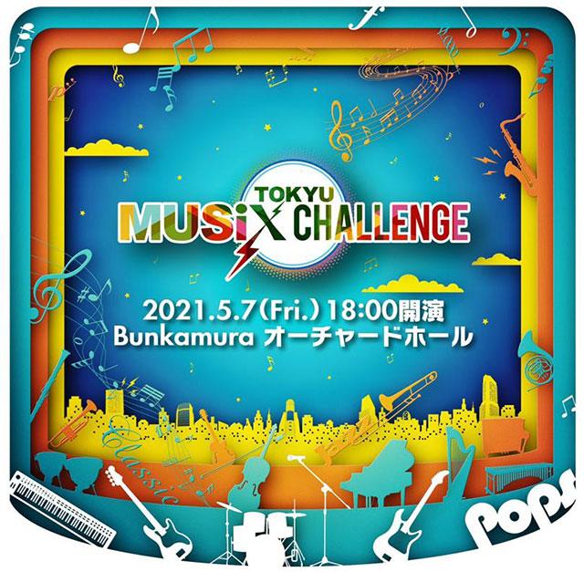 Tokyu Musix Challenge