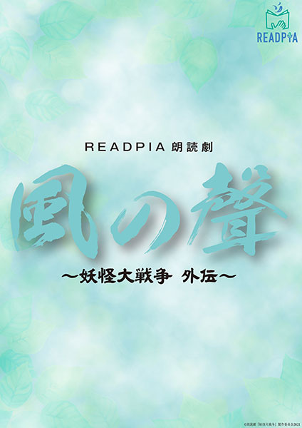 READPIA朗読劇 風の聲 〜妖怪大戦争 外伝〜