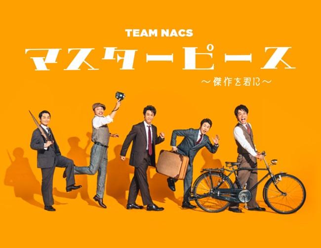 TEAM NACS 第17回公演「マスターピース〜傑作を君に〜」ライブ・ビューイング