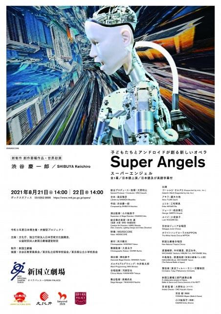 子どもたちとアンドロイドが創る新しいオペラ『Super Angels スーパーエンジェル』