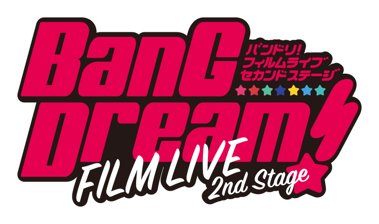 【事前座席選択可】「BanG Dream! FILM LIVE 2nd Stage」