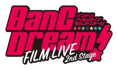 【事前座席選択可】「BanG Dream! FILM LIVE 2nd Stage」