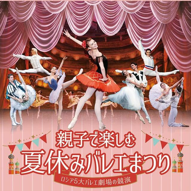 親子で楽しむ夏休みバレエまつり ~ロシア5大バレエ劇場の競演~