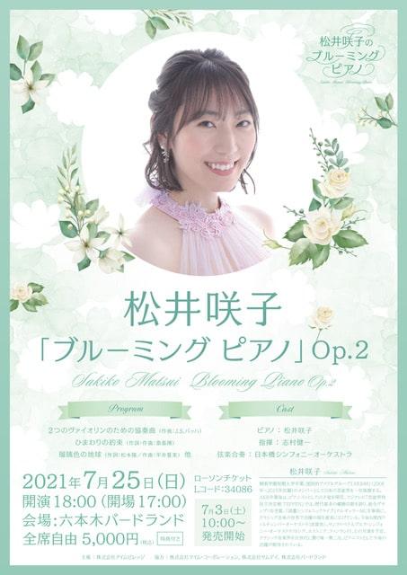 松井咲子「ブルーミング ピアノ」Op.2