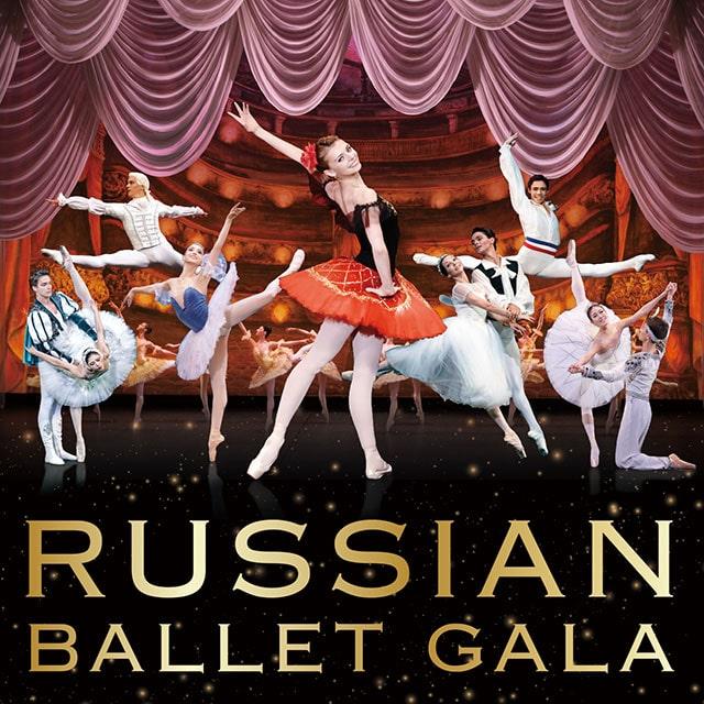 ロシア・バレエ・ガラ2021